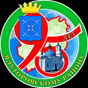 95-лет Ялуторовскому району