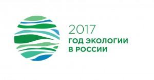 emblema-goda-ekologii