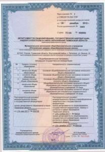 Приложение-к-Свидетельство-о-государственной-аккредитации0003