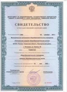 свидетельство-о-государственной-аккредитации0002